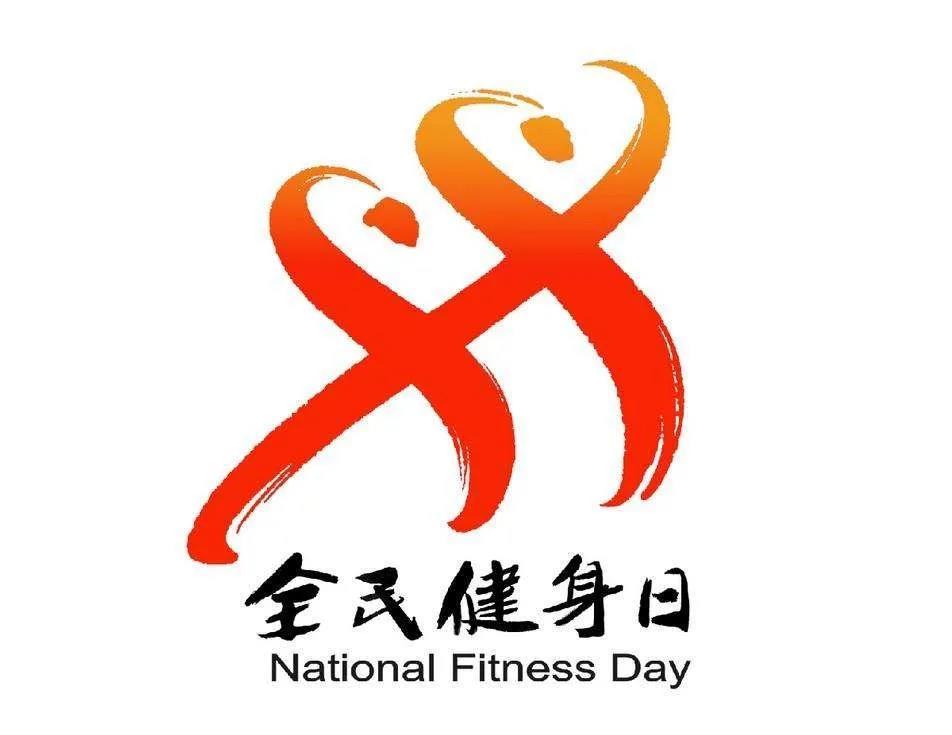 """线下改线上 享受必威体育备用网快乐——""""全民健身日""""的变与不变"""